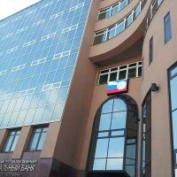 Светодиодный экран на сдании банка ЦБ РФ в городе Ижевск