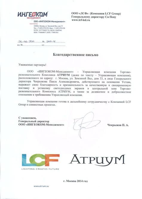 Благодарственное письмо LCF Group от управляющей компании ТРЦ Атриум